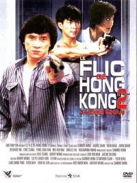 Le Flic de Hong-Kong 2