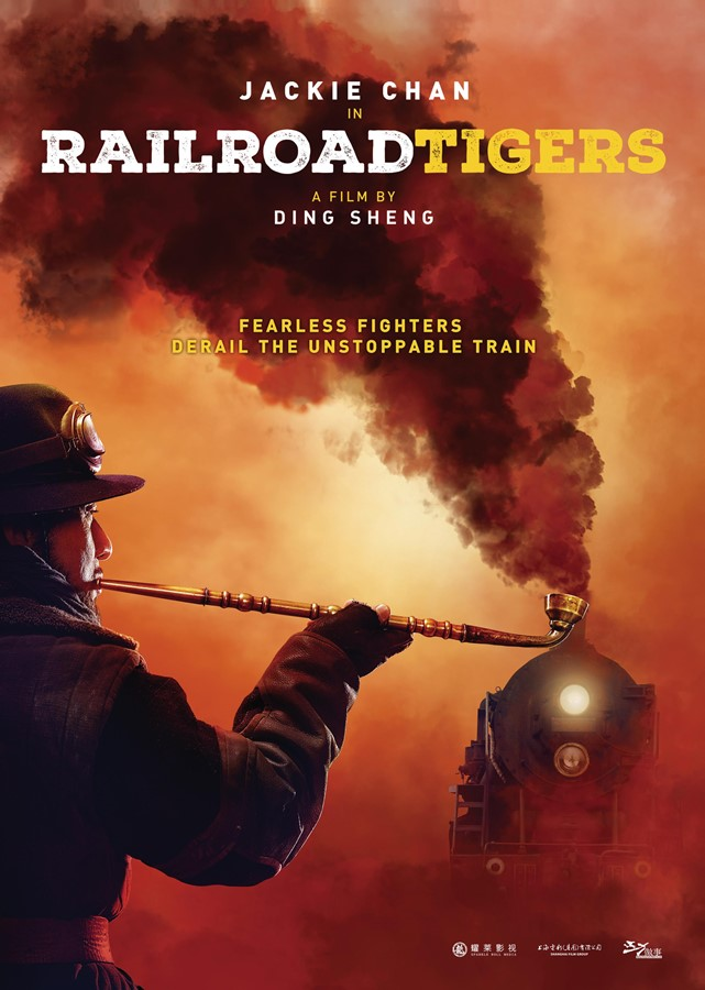 RailroadTigers