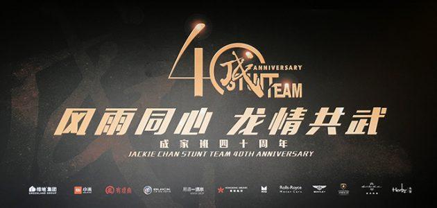 Le 40ème Anniversaire de la JACKIE CHAN STUNT TEAM
