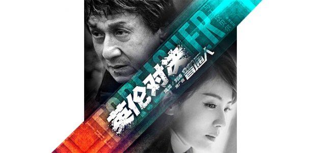 THE FOREIGNER: Clip de la chanson intitulée «Ordinary People» chantée par Jackie Chan et Liu Tao