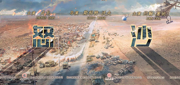 Plus d'infos concernant The Furious Sandstorm