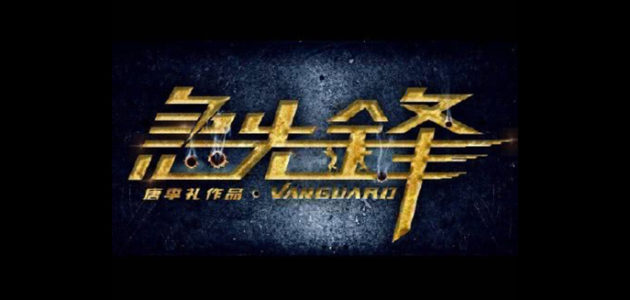 Jackie Chan refait équipe avec Stanley Tong pour le film d'action VANGUARD