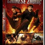 Chinese Zodiac DVD 3D DEF
