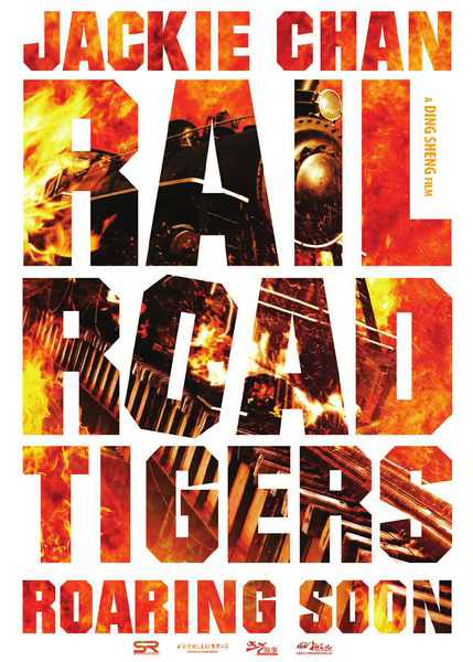 RailroadTigersteaserposter