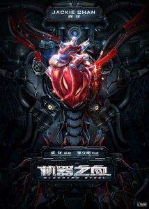BleedingSteel Teaser Poster