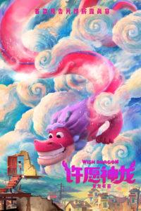 WishDragon-Poster1