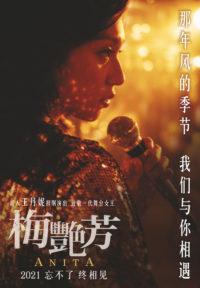 Anita Poster 2