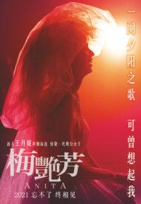 Anita poster 1