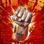 KungFu Stuntmen poster 2